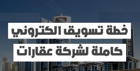 خطة تسويق الكترونى  لشركة عقارات بمصر الجديده القاهرة