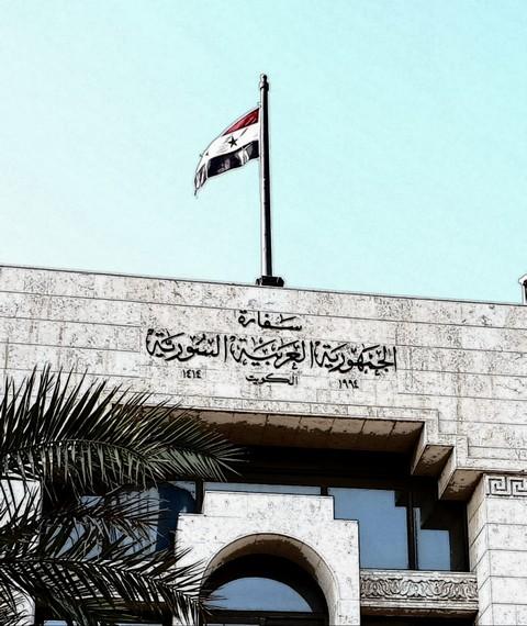 السفارة السورية بدولة الكويت