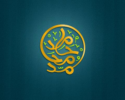 حامد محمد