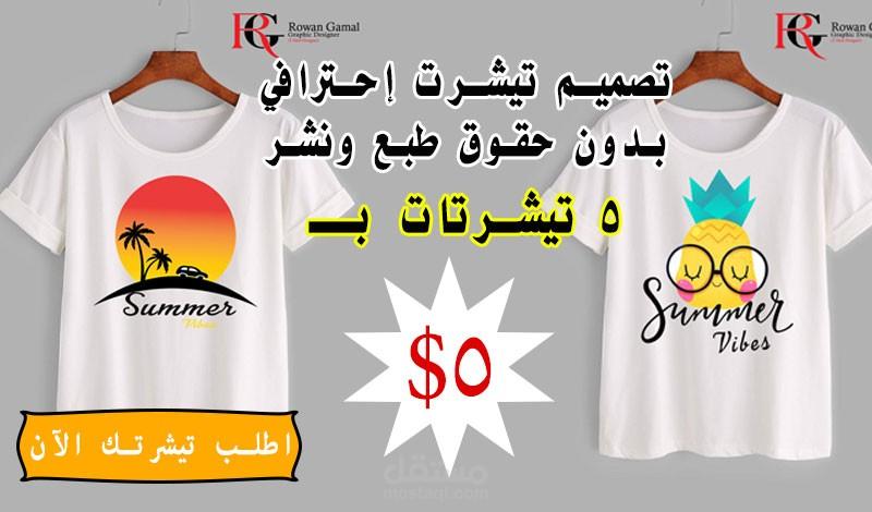 تــصميم تيشرتات بدون حقوق طبع ونشر مستقل