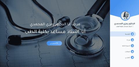 موقع شخصي إحترافي و عصري لطبيب و أستاذ