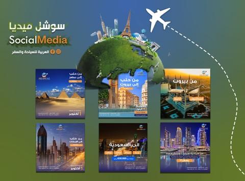 تصاميم سوشل ميديا -سياحة وسفر