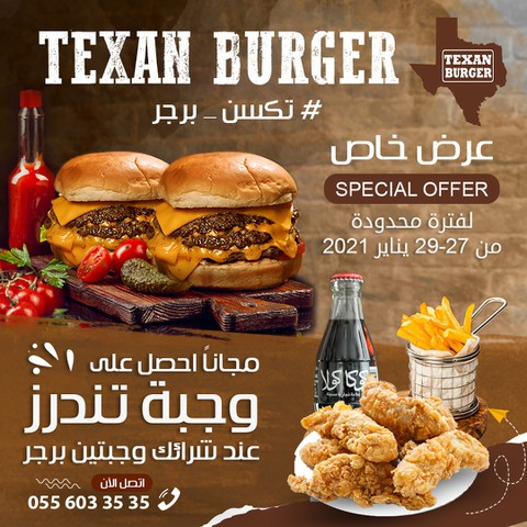 مطعم TEXAN BURGER