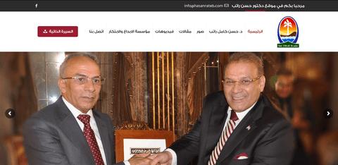 موقع الدكتور حسن راتب
