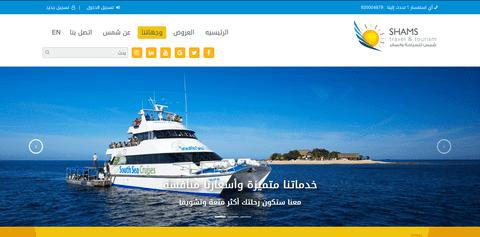 وكالة شمس للسياحة والسفر