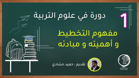 دورة تدريبية لفائدة المدرسين