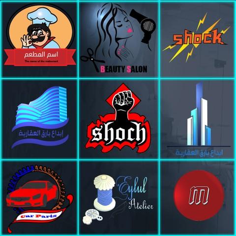 تصميم مجموعة شعارات  ( Logo )