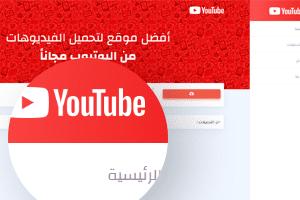 سكربت YouTubey لتحميل فيديوهات اليوتيوب وتحويلها mp3 mp4
