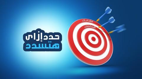Logo animation & motion graphic   حدد إزاي هتسدد