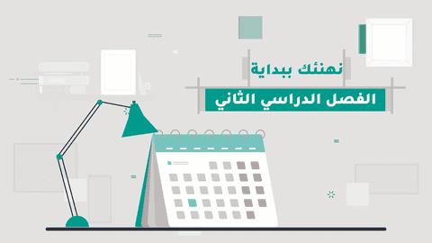منصة مدرستي - #موشن _جرافيك