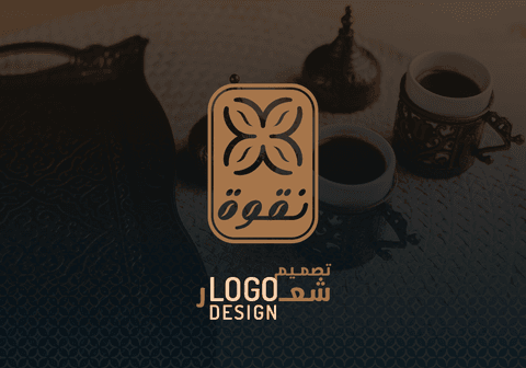 Logo Design for Naqwa Coffee
