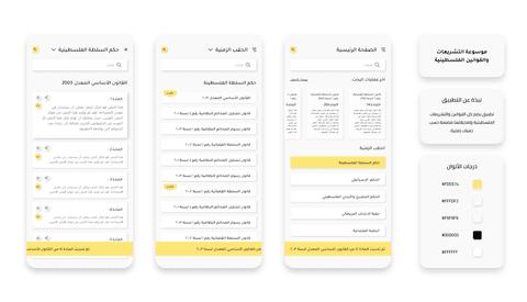 تصميم تطبيق موسوعة التشريعات الفلسطينية - Light mode
