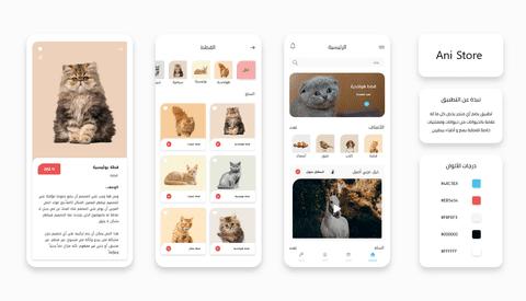 Animal store App