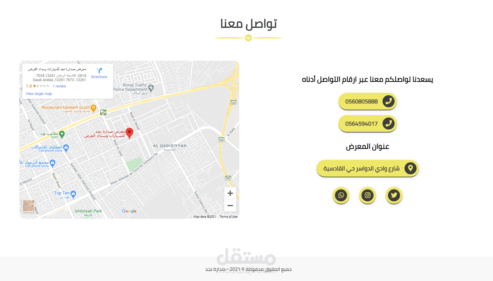 موقع تعريفي لمعرض صدارة نجد للسيارات