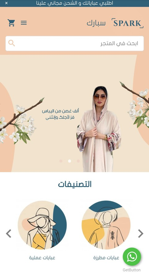 تصميم واجهة متجر عبايات على منصة زد