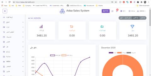 Adaa |  أداء  - نظام  محاسبي و نقاط البيع و ادارة العملاء و الموظفين - Pos & Erb & CRM System