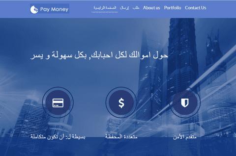 PayMoney |  محفظة لرسال و استقبال الاموال