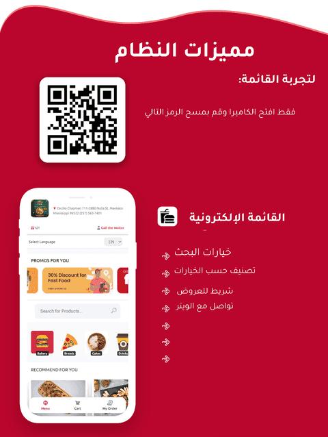 نظام  المنيو الكتروني  - صانع قائمة QR متعدد المطاعم- Contactless Multi-restaurant QR Menu Maker