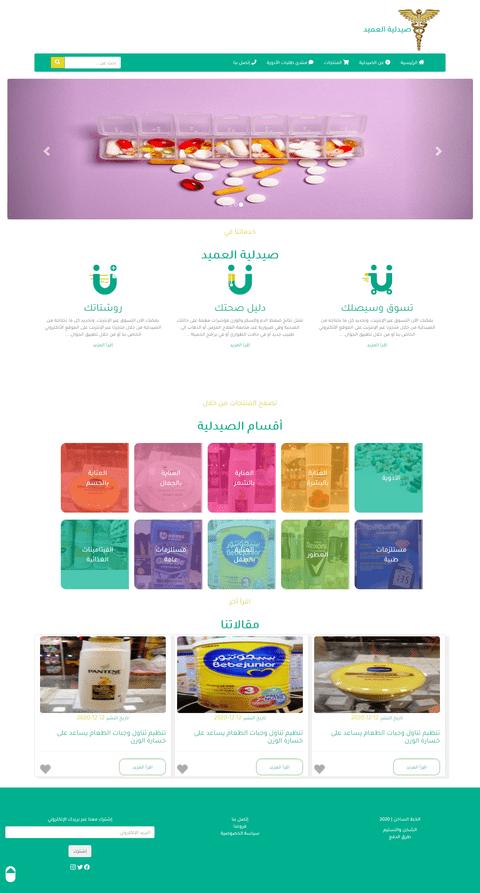 برمجة وتصميم موقع صيدلية