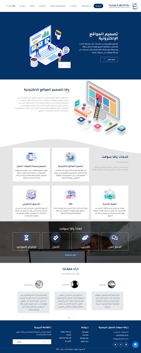 تصميم وتطوير موقع ووردبريس لشركة حلول برمجية