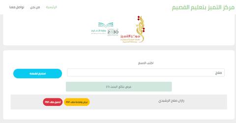 صفحة لطباعة شهادة تهنئة للمشاركين - السعودية