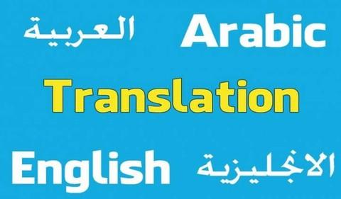 الترجمة عربي/إنجليزي Arabic/English Translation
