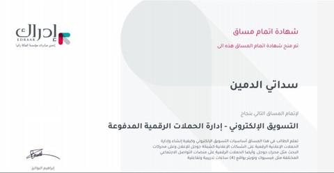 شهادة إدارة الحملات الرقمية المدفوعة