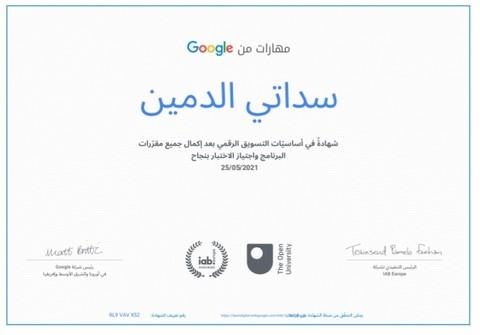 شهادة أساسيات التسويق الرقمي من Google