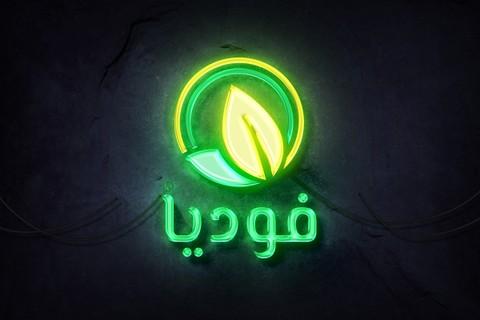 """تصميم شعار فوديا لشركة منتجات غذائية """" معكرونة """" بالسعودية"""