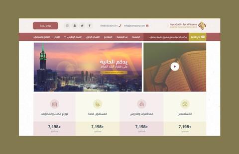 تصميم وتطوير موقع جمعية الدعوة بالمزاحمية