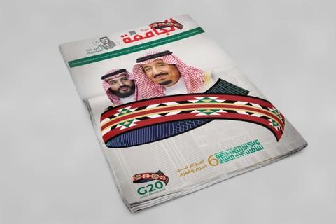 تصميم صحيفة - مرآة جامعة الإمام