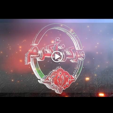 لوجوانترو 3d   لمركز اكرم * فيديو