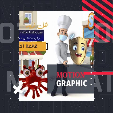 فيديو موشن جرافيك من ابتكاري
