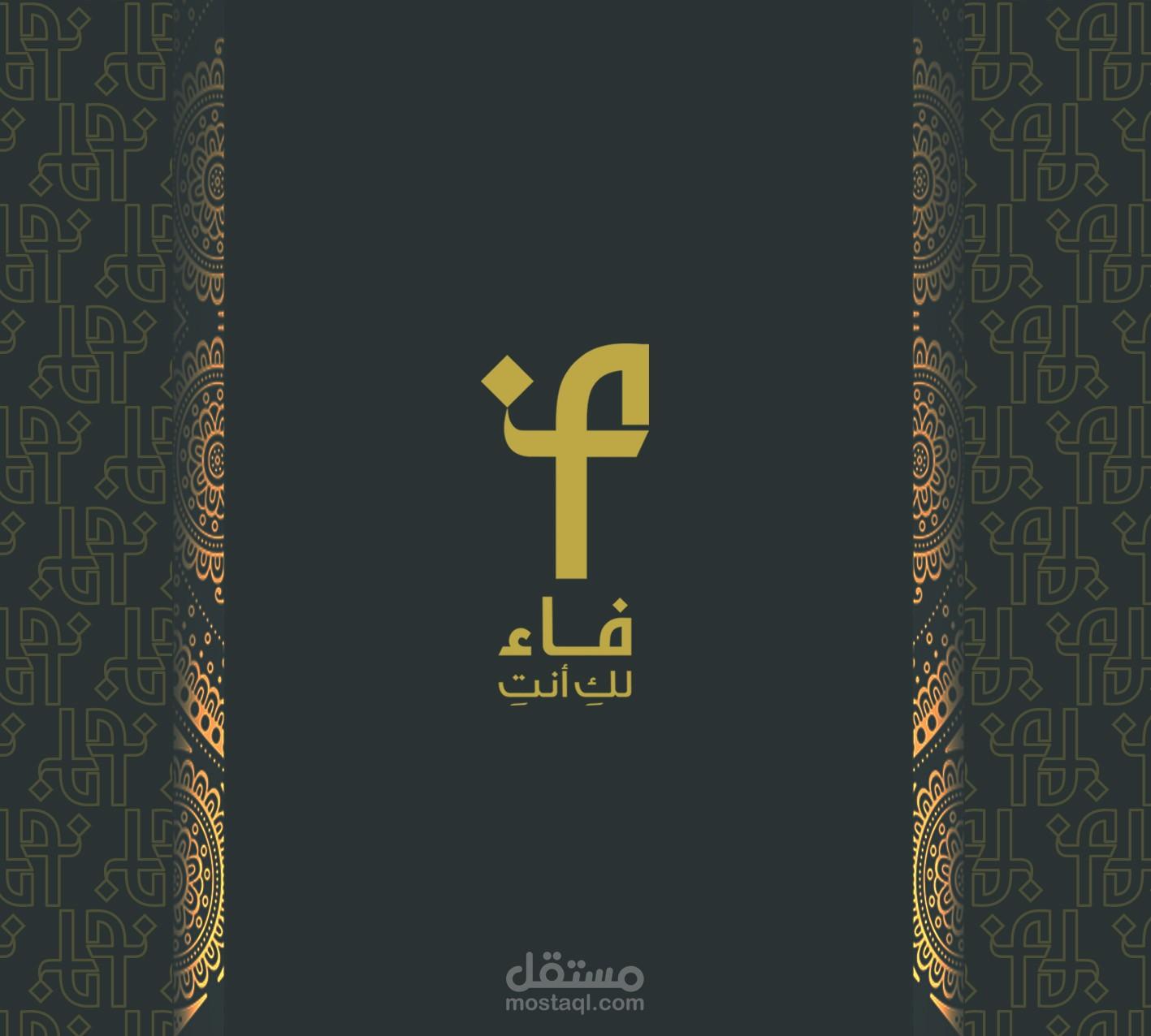 تصميم شعار وهوية بصرية لمتجر عبايات واكسسوارات نسائية