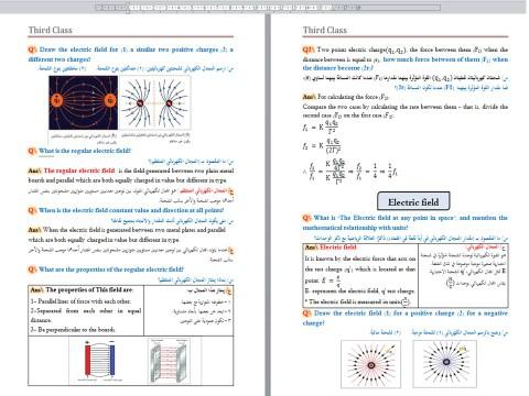 تفريغ وتنسيق ملزمة فيزياء من ملف pdf لـ word