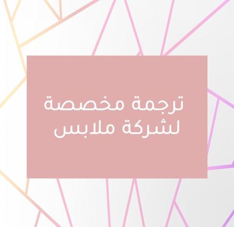 ترجمة label خاص بملابس قطنية من اللغة الإنجليزية للعربية وتصميمها للطباعة