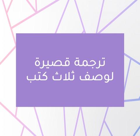 ترجمات وصف خاص بثلاث كتب على موقع أمازون من العربية للإنجليزية