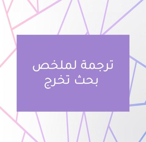 ترجمة لملخص بحث تخرج تخصص علوم مالية ومصرفية من اللغة العربية للإنجليزية