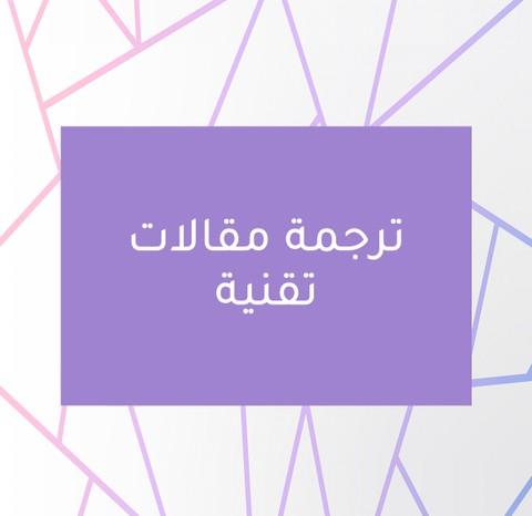 ترجمة مقالات تقنية عن البرمجة والتصميم من اللغة الإنجلزية للعربية