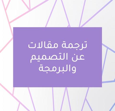 ترجمة من الإنجليزية للعربية لموقع خاص بالتصميم والبرمجة