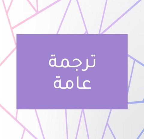 ترجمة لمجموعة من الأفعال والمصطلحات المستخدمة في بعض البلدان العربية للغة الإنجليزية