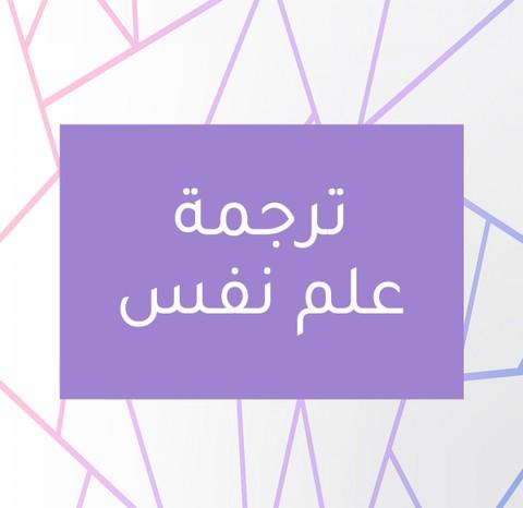 ترجمة بعض الأوراق من كتاب لعلم النفس من الإنجليزية للعربية