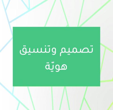 تصميم ملف/هويّة بشكل احترافي لجمعية إكتفاء