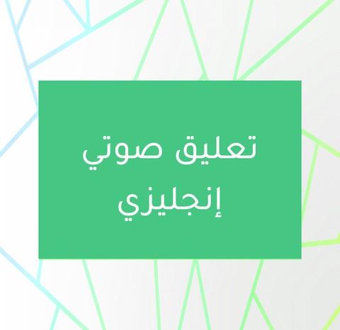 تعليق صوتي باللغة الإنجليزيّة لمصلحة شركة غسيل وتنظيف سيارات في قطر