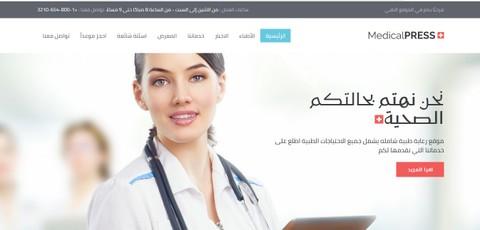 موقع لعرض خدمات طبية