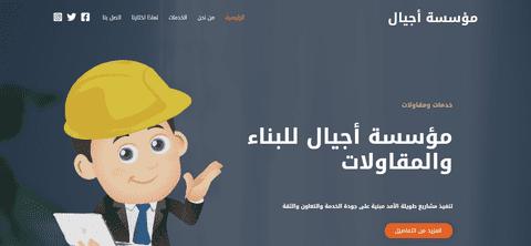 موقع مؤسسة أجيال