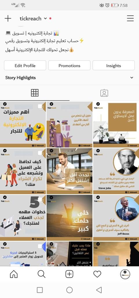 إدارة حساب إنستغرام محتوى تجارة الإلكترونية وتسويق