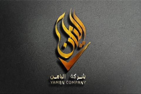 تصميم نموذج هوية كاملة لشركة اليامن