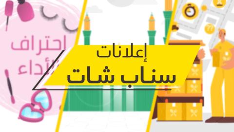 موشن جرافيك   إعلانات سنـاب شــات