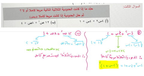 حل مسائل للصف التاسع - منهج الكويت
